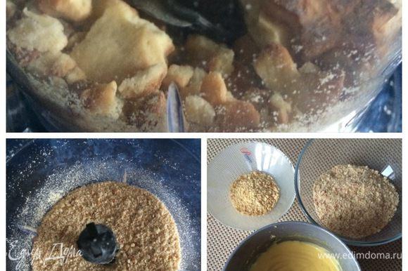 Печенье в блендере мелим в крошку. У меня было мое медовое печенье, остатки. Добавляем к крему, туда же всыпаем молотый арахис. Перемешиваем.