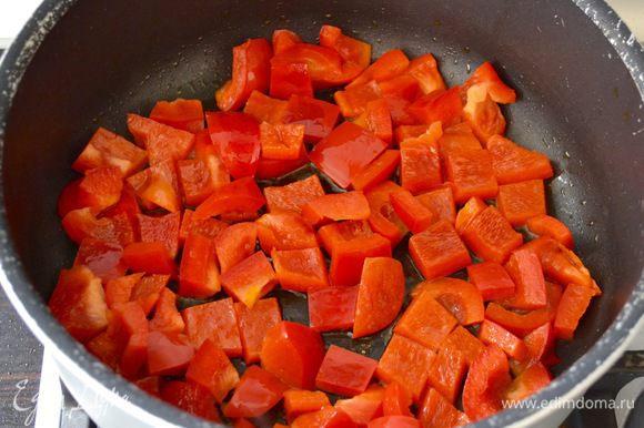 Перец вымыть и нарезать кубиками. Обжарить на растительном масле до готовности, около 7 минут.