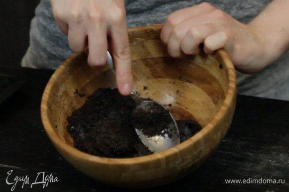 Взбить шоколадное печенье в крошку и добавить молока. Нужно получить плотную массу, похожую на основу для конфет трюфелей.