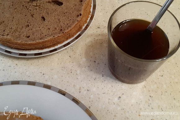 Приготовить пропитку для шоколадного бисквита. Смешать горячий кофе с сахаром, остудить.