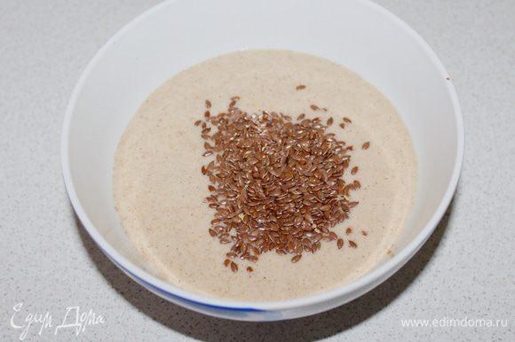 Добавляем льняное семя, слегка прокаленное на сухой сковороде.