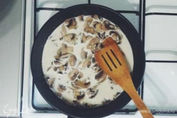 Добавляем сливки, соль, по желанию перец. Жарим на среднем огне до загустения соуса.