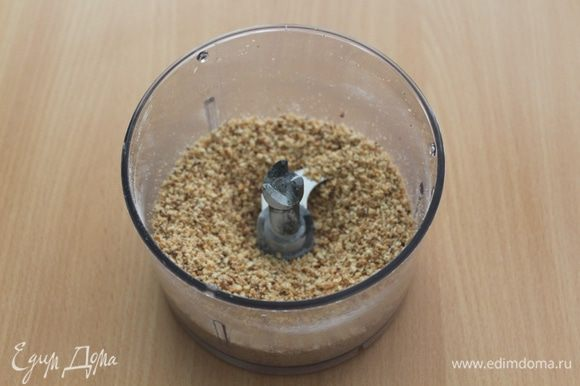 Затем фундук смешать с 2 ст. л. сахарной пудры и аккуратно измельчить блендером. По несколько секунд несколько раз.