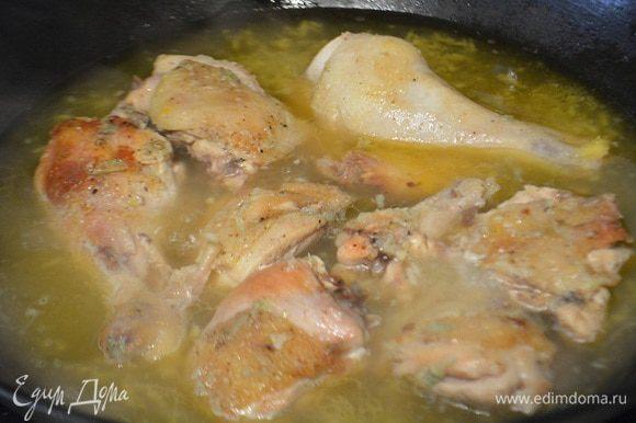 Сложить куски в сковороду или казан (можно в тот, где жарилась курица), залить водой, чтоб слегка покрывала курицу и тушить под крышкой до готовности.