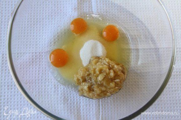 Взбить яйца с сахаром, добавить пюре из банана (размять вилкой переспелый банан).