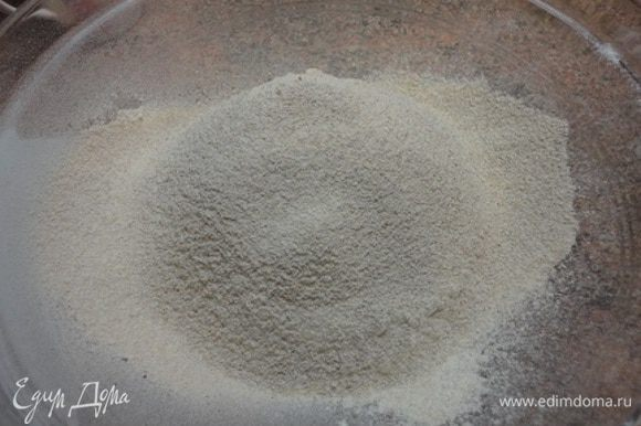 Просеиваем все три вида муки и перемешиваем с солью.