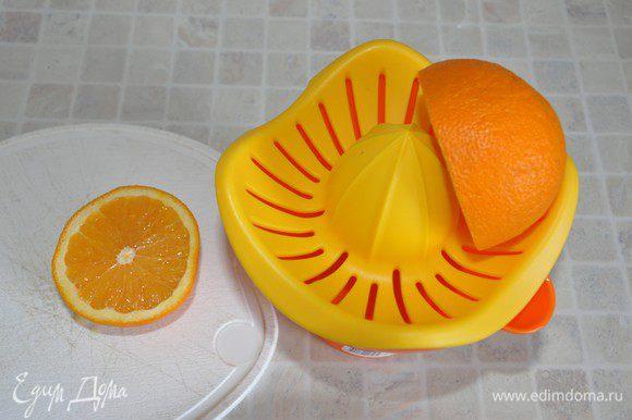 Из половинки большого апельсина выжать сок — нам понадобится 60 мл.