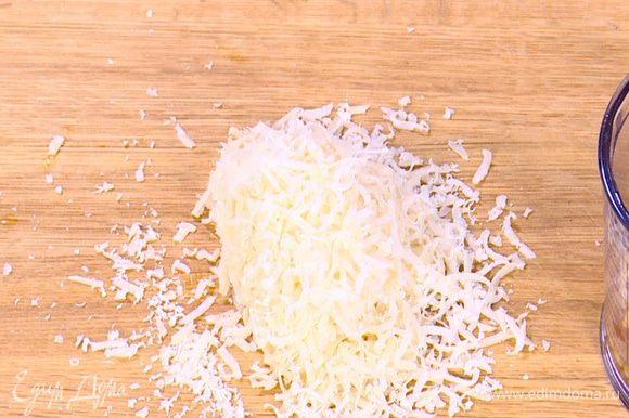 Твердый сыр натереть на мелкой терке.
