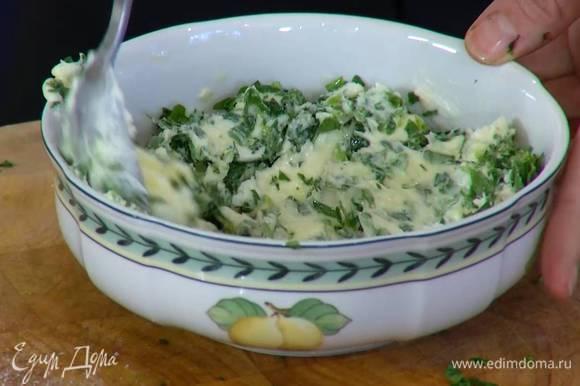 Приготовить зеленое масло: измельченную петрушку и тархун соединить с предварительно размягченным сливочным маслом, влить оливковое масло, все посолить и перемешать.