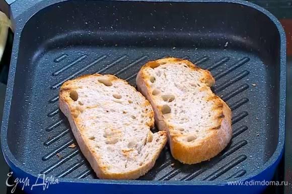Хлеб подсушить на разогретой сковороде-гриль.