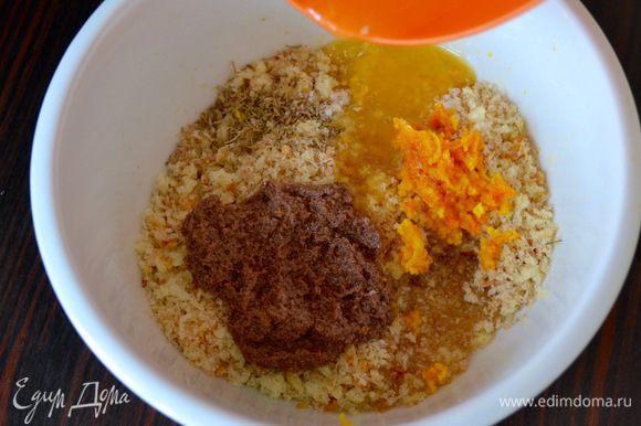Приготовить начинку, смешав в мисочке хлебные крошки, листики тимьяна, цедру и сок апельсина и измельченные оливки. Посолить по вкусу.