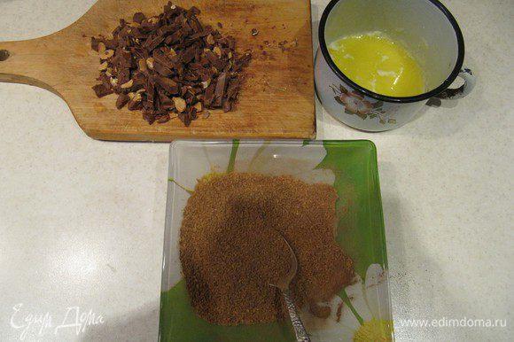 Подготовить начинку. Сливочное масло растопить. Сахар смешать с корицей. Шоколад порубить ножом.