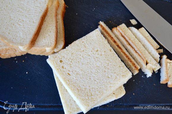 У хлебных ломтиков отрезать края (лучше всего если хлеб для сэндвичей домашний).