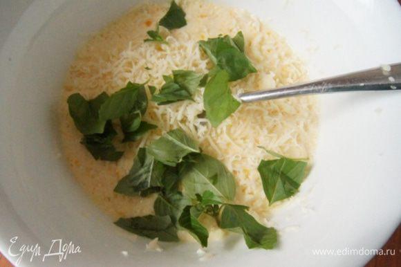 Приготовить заливку. Смешать яйца, сливки, тертый на средней терке сыр, горчицу. Посолить по вкусу. Добавить базилик. Я просто порвала его руками.