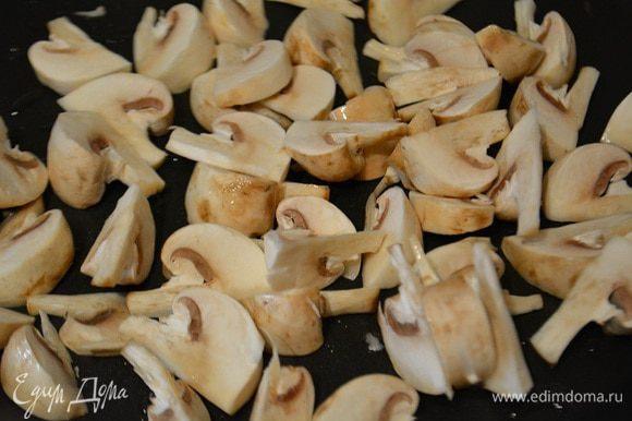 Грибы также помыть, обсушить и нарезать на ломтики. Обжарить до золотистого цвета на сковороде с добавлением оливкового масла.