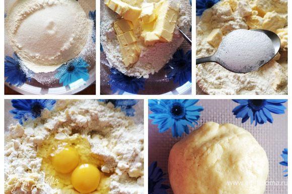 Муку просеиваем горкой в большую миску. Сверху насыпать сахар, соду, гашенную лимонным соком, ванильный сахар, положить нарезанное кусочками масло. Масло порубить ножом вместе со всеми продуктами, добавить яйца. Быстро замесить тесто руками до получения однородной массы. Затем тесто скатать в шар, накрыть пищевой пленкой и убрать в холодильник на 1 час. Это тесто можно приготовить заранее и держать до выпечки в холодильнике.