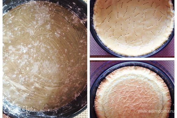 Подготовить разъемную форму (у меня 26 см), застелить дно пекарской бумагой, смазать сливочным маслом, посыпать мукой, излишки муки стряхнуть. Перед выпечкой тесто размять руками и раскатать в пласт толщиной 4-8 мм, так как более толстые пласты песочного теста плохо пропекаются. Выложить тесто форму, сформировать бортики, наколоть вилкой и выпекать в духовке при температуре 180-200°C до золотистого цвета. Вынуть из духовки и остудить корж прямо в форме.