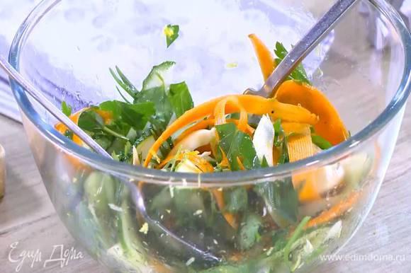 К фенхелю добавить морковь, огурец, петрушку и листья тархуна, полить оставшимся лимонным соком и оливковым маслом, все перемешать.