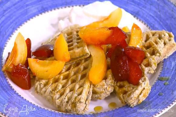 Готовые вафли полить кленовым сиропом и подавать с фруктами и йогуртом.