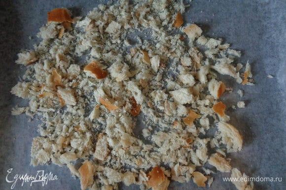 Выложить измельченный хлеб на противень, покрытый пекарской бумагой и отправить в разогретую до 200°C духовку на верхний уровень на 5-10 минут или до тех пор, пока хлеб не станет золотистого цвета.