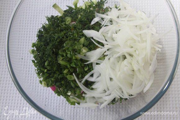 Соединить все подготовленные овощи.