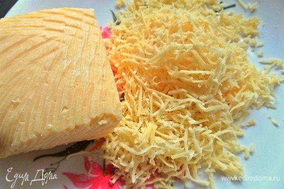 Сыр в это время натереть.