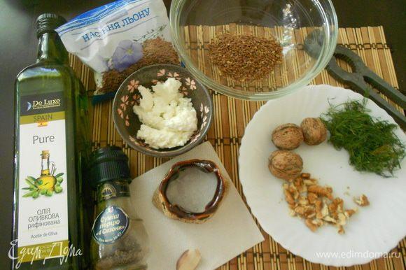 Все ингредиенты: оливковое масло творог грецкие орехи чеснок (пол зубца) свежие укроп и петрушка соль, смесь четырех перцев — по вкусу.