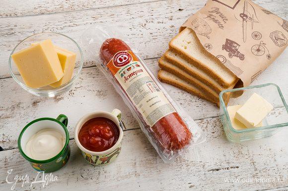 Для приготовления горячих бутербродов нам понадобятся следующие ингредиенты.
