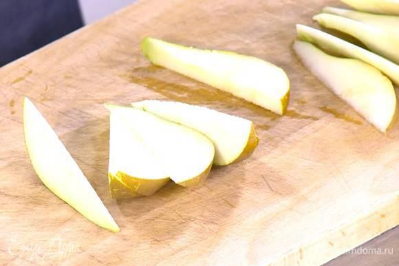 Грушу нарезать небольшими дольками и выложить в глубокую миску.