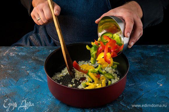 Лук и чеснок очистить, порубить и обжарить на разогретом масле до прозрачности. Добавить нарезанный полосками перец и обжарить в течении 5 мин. Хорошо помешивать все овощи в процессе приготовления.