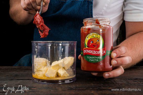 Положить в блендер холодное сливочное масло, желток, томатную пасту «Помидорка», зелень, соль, перец и лимонный сок. Всыпать сухарную крошку и все измельчить.