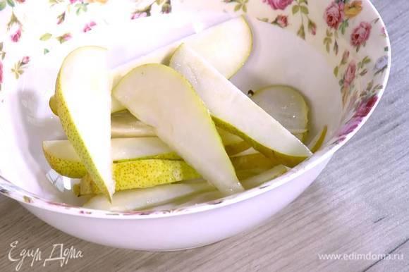 Из половинки лимона выжать сок и полить нарезанную грушу.