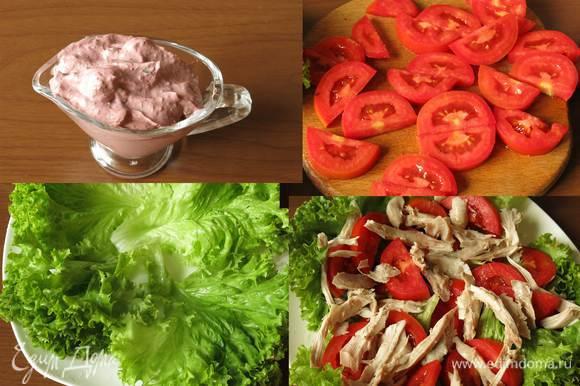 Добавляем к майонезу-ткемали зелень и чуть острого перца, перемешиваем. Нарезаем томаты. Выкладываем промытую зелень. На зелень — томаты и куриное мясо.
