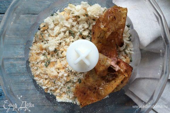 Для хрустящей корочке: положите хлеб и розмарин в комбайн вместе с утиной кожей.