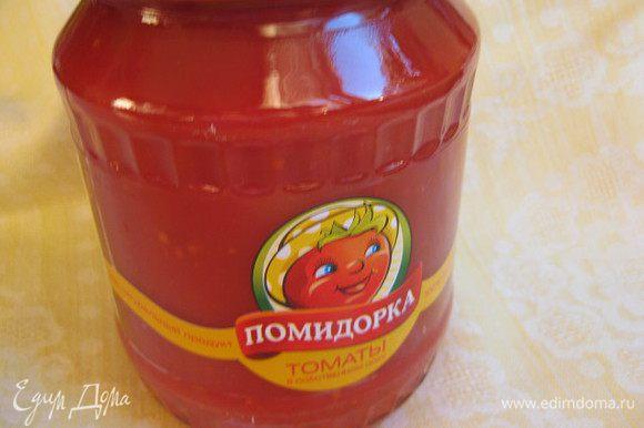 А лучше использовать готовые томаты в соку от «Помидорки».