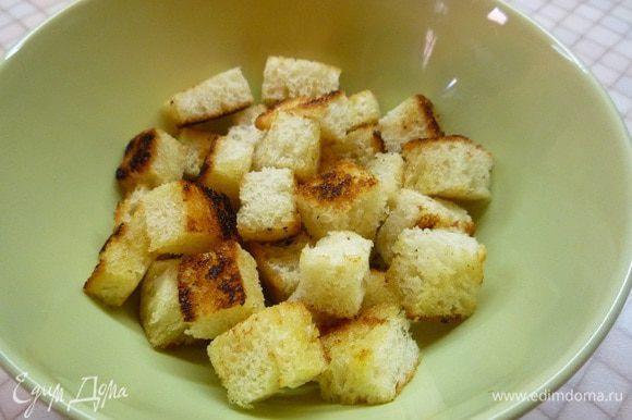С хлеба срезаем корочки, мякиш нарезаем небольшими кубиками и обжариваем в оставшемся масле до румяной корочки.