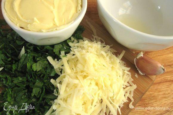 Приготовить зеленое масло метрдотель. Я в него добавляю еще сыр и чеснок. Сыр натереть на крупной терке, чеснок почистить, выдавить через пресс, из лимона выдавить сок, зелень петрушки помыть, высушить, мелко нарезать. Масло для смешивания с другими ингредиентами должно быть мягким.