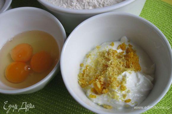 Смешать с йогуртом оставшуюся цедру лимона и цедру апельсина. К 2 яйцам добавьте 1 желток.