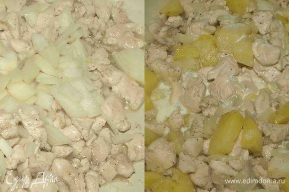 Пока тесто отдыхает, готовим начинку. Куриное филе мелко режем и выкладываем на разогретую с маслом сковороду. Когда филе побелеет, добавляем мелко нашинкованный лук. Лук томим с филе 2 минуты и добавляем нарезанный мелко отварной картофель и сливки. Добавляем соль, перец по вкусу. Томим 2 — 3 минуты.