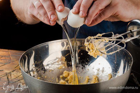 Добавить яйца по одному.