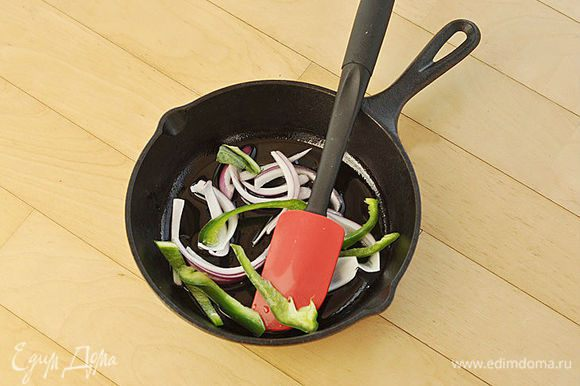 Разогреть растительное масло на сковороде. Обжарить часть лука и болгарский перец в течение 1 минуты на среднем огне. Слегка посолить и поперчить.