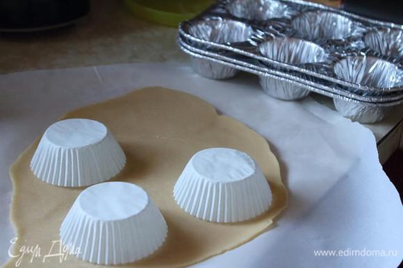 Если форма для выпечки силиконовая, то просто вырезать на 1 — 2 см больше по диаметру кружок. Если как у меня эта — лучше использовать бумажную формочку дополнительно. Она потом легко снимается с тарта и тарт легко вынимается из формы.