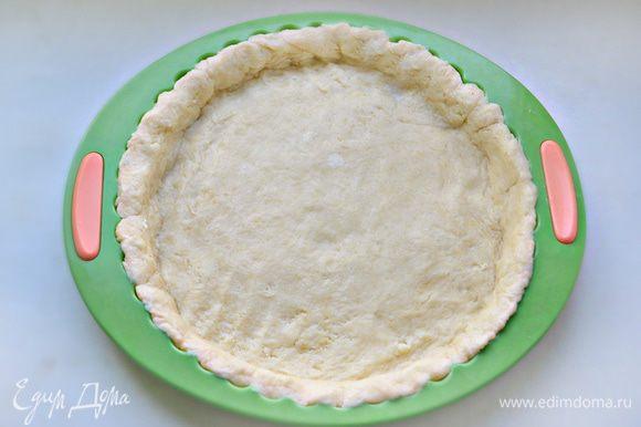 Охлажденное тесто достаньте из холодильника, выложите им дно и бока формы, предварительно смазав ее маслом (у меня силиконовая форма, поэтому смазывать маслом не понадобилось). Поставьте форму с тестом в разогретую духовку до 180°С, на 10 — 13 минут.