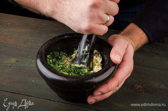 Предварительно размягченное сливочное масло растереть со щепоткой соли и перца, зеленью, чесноком.