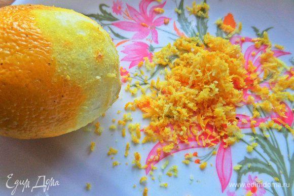 За это время натереть цедру от половины лимона.