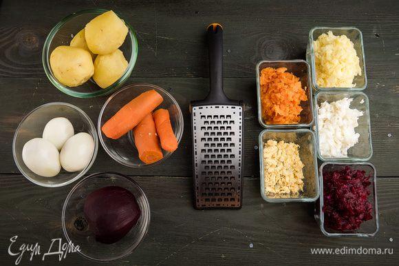 Свеклу, морковь и картофель отварить до готовности, очистить. Овощи натереть на терке. Яйца отварить, отделить белки от желтков. Все натереть на терке.
