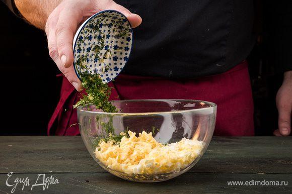 Отварите яйца, остудите и почистите. Сыр и яйца натереть на крупной терке, чеснок измельчить, укроп мелко нарезать.