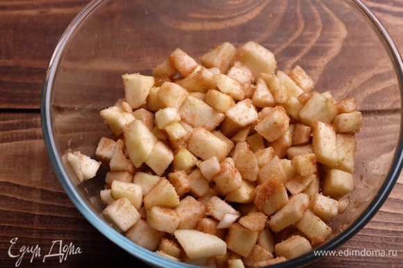 Добавить к яблокам тростниковый сахар, смешанный с корицей, перемешать.