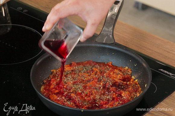 Сразу же добавить ложечку сахара, специи по вкусу (сушеные орегано, базилик) соль и перец. По желанию можно влить 50 мл вина. Перемешать, накрыть сковороду крышкой и потушить соус на медленном огне 20 — 25 минут.