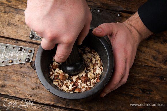 Очищенные орехи измельчите в ступке и перемешайте с полученным тестом.